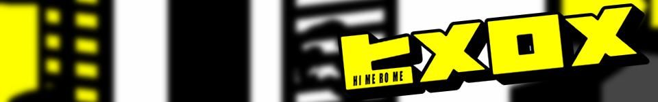 Hi Me Ro Me