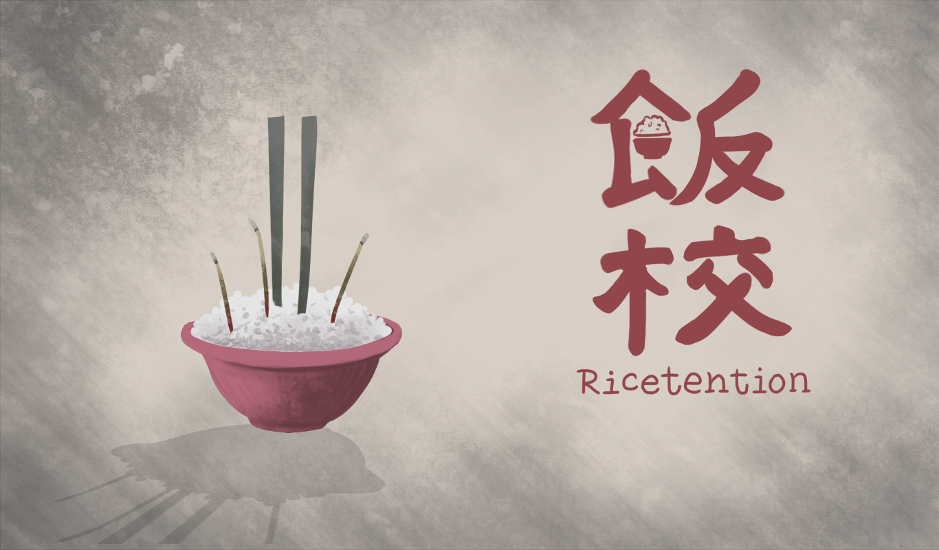 飯校-Ricetention