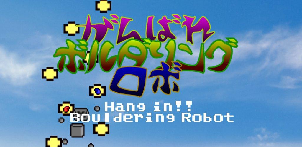 BoildarlingRobot