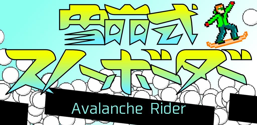 Avalanche Rider