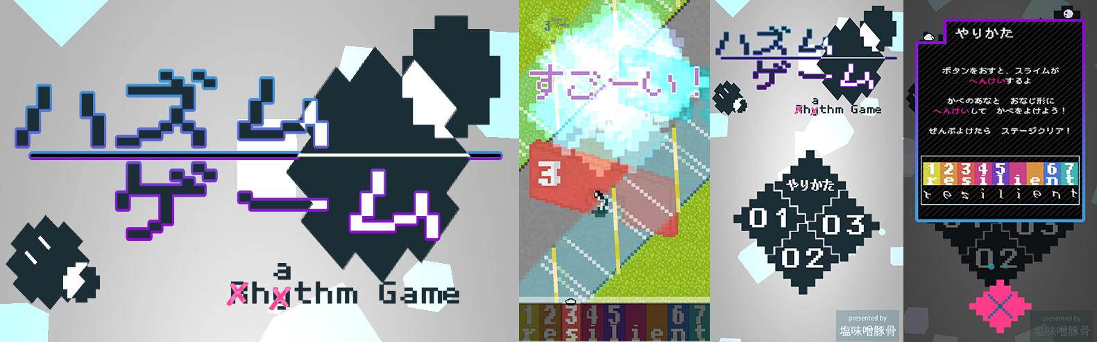 ハズムゲーム-Hathm Game-(For Unity)