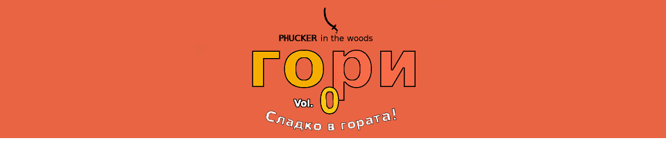 Phucker In The Woods: Volume 0