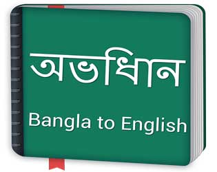 Bangla To English Dictionary Offline Translator By Ehtesham12