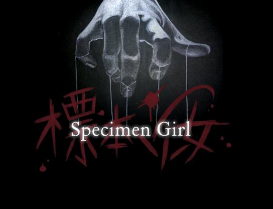 e46e14ea 標本少女 | Hyouhon Shoujo | Specimen Girl by Chester
