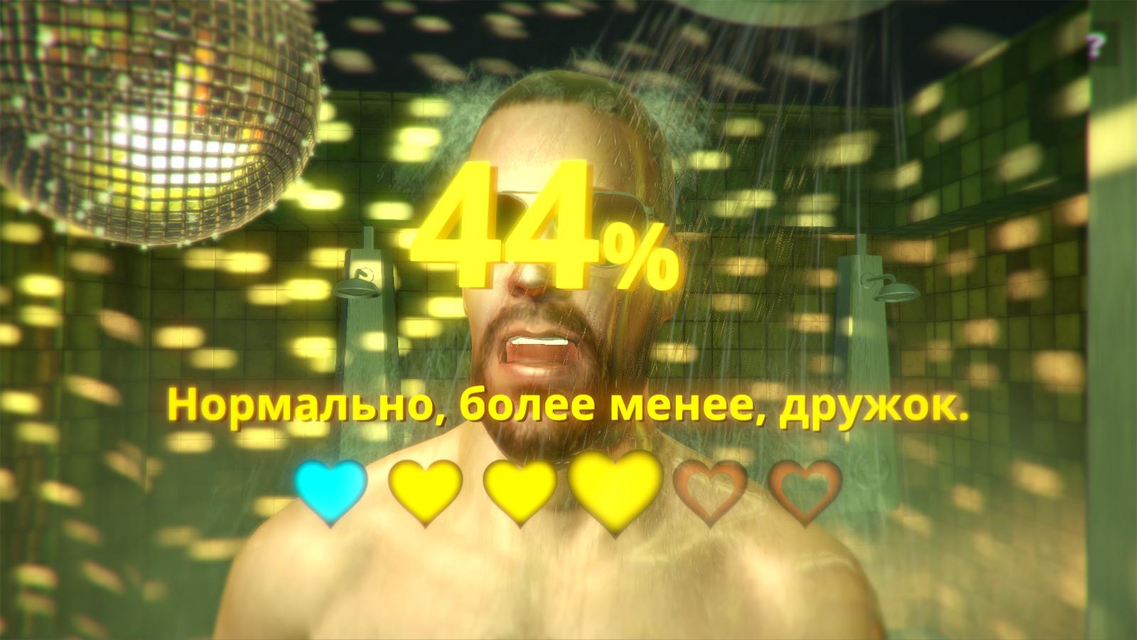 Gay Sex Simulator spel