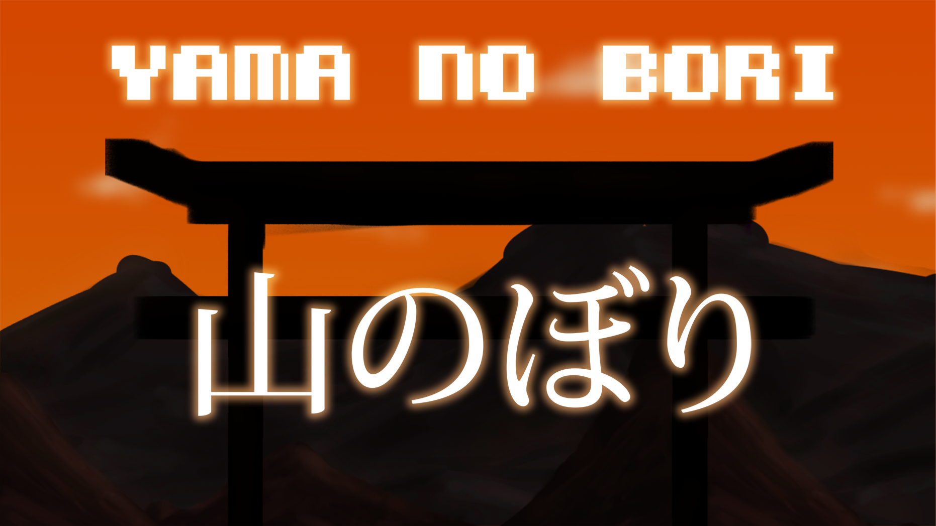 Yama No Bori (山のぼり)