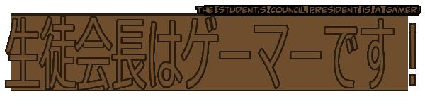 kaichō wa gēmā desu!