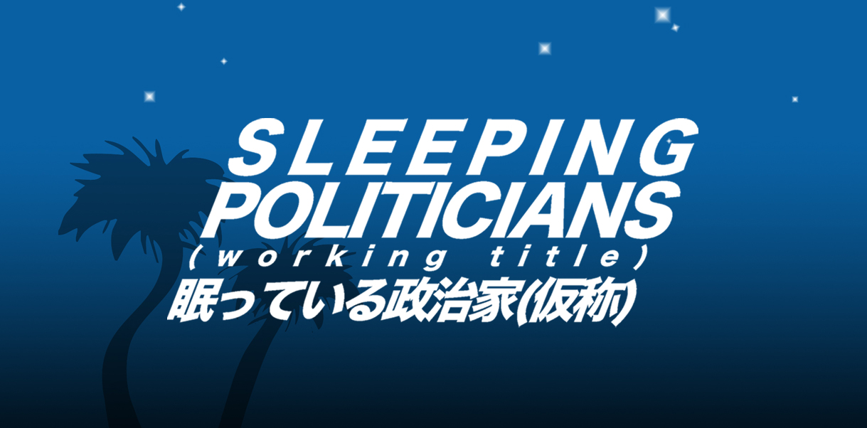 Sleeping Politicians ~Working Title: Demo Edition~