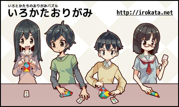 Irokata Origami (いろかたおりがみ)