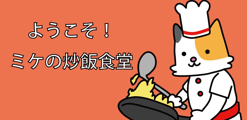 ようこそ!ミケの炒飯食堂