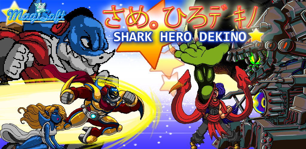 Shark Hero Dekino Runner