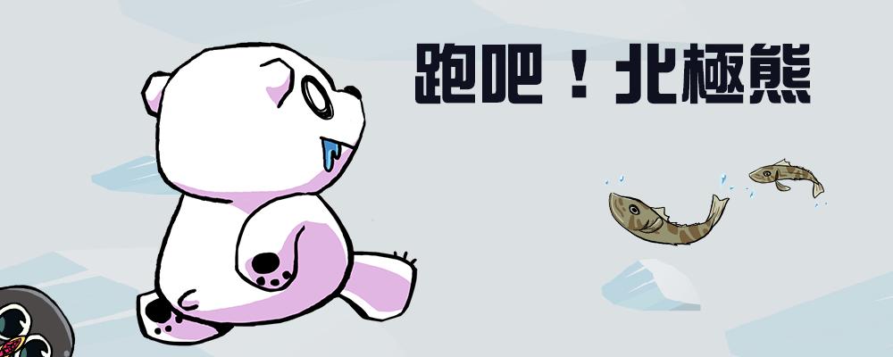 跑吧!北極熊(RUN!Polar Bear)