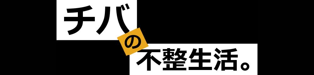 The Irregular Life of Chiba