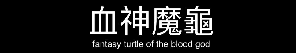 Fantasy Turtle of the Blood God