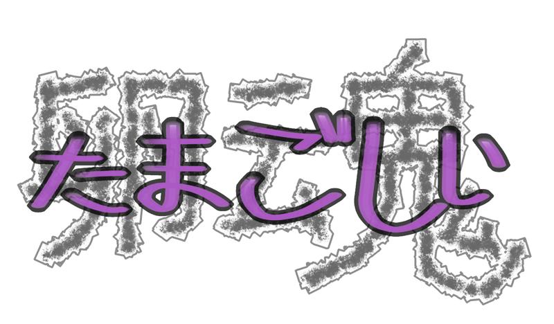 Tamagoshii
