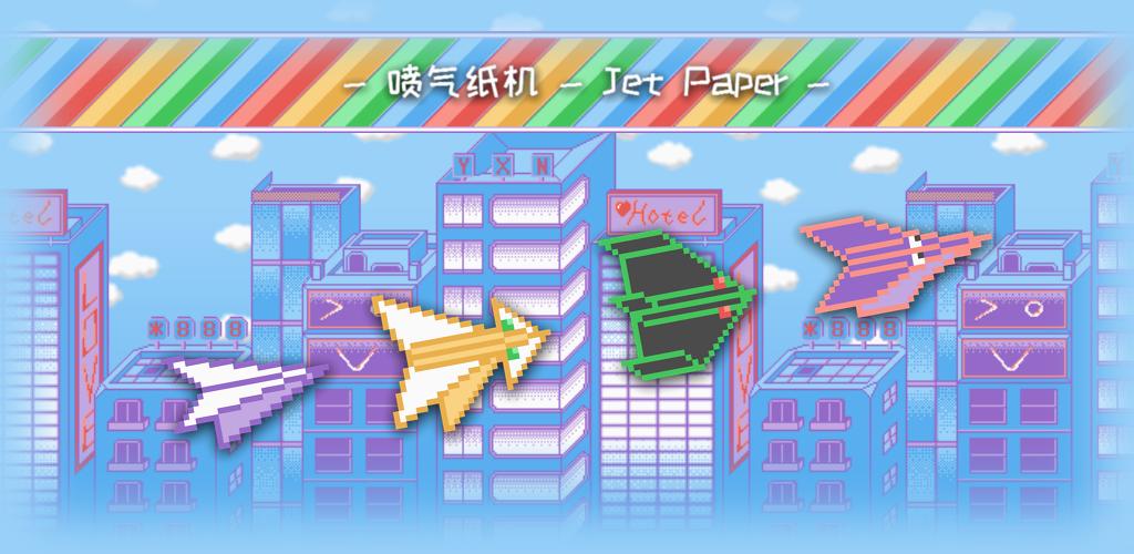 Jet Paper