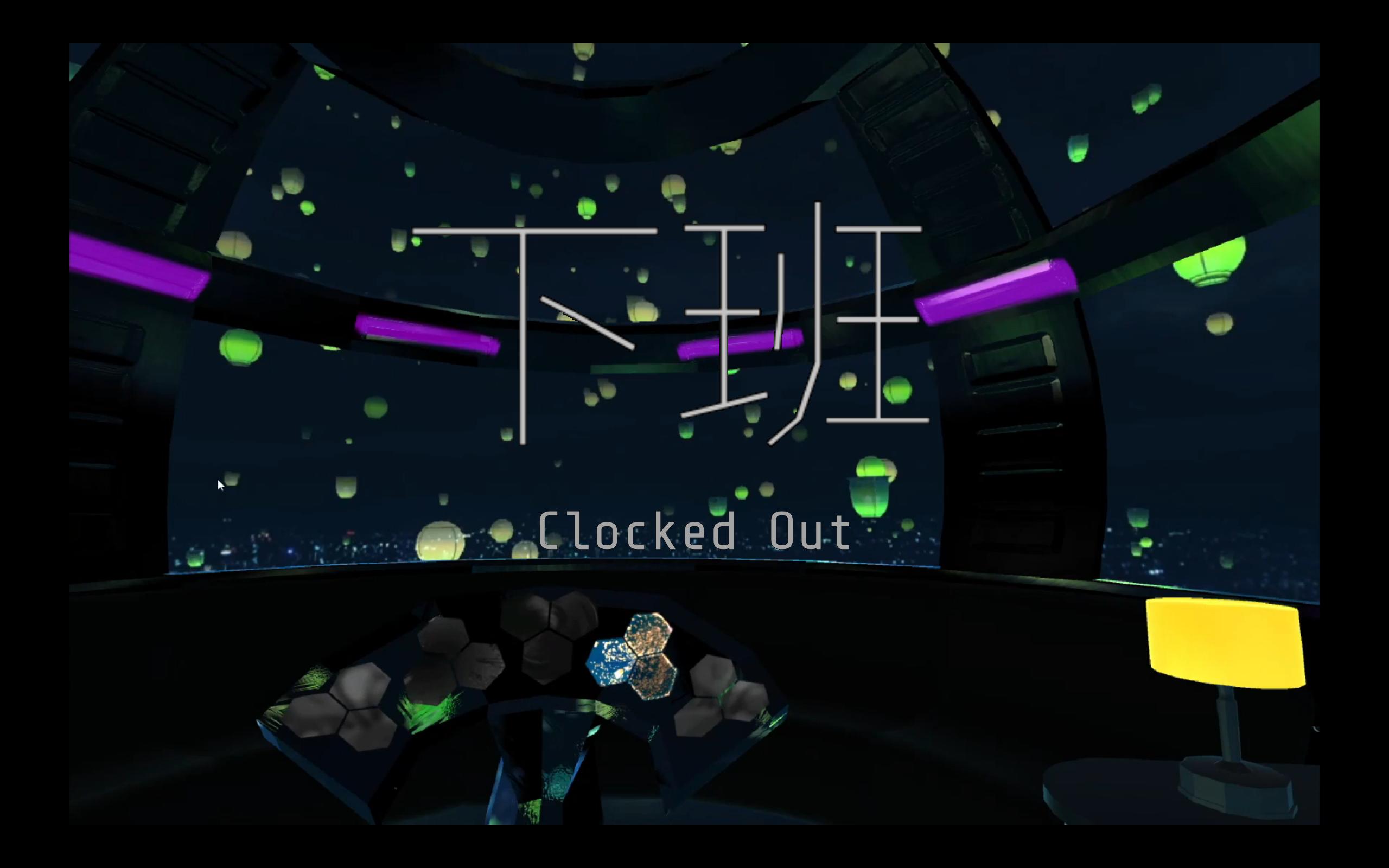 下班(Clocked Out)