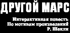 ДРУГОЙ МАРС