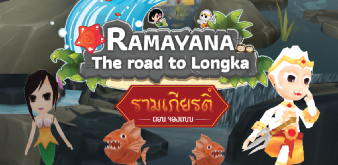 The Road to Longka,