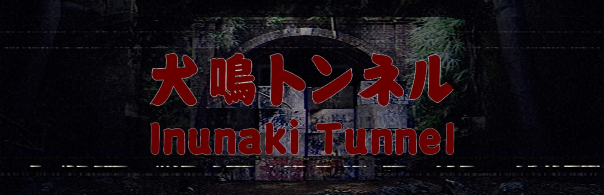 Inunaki Tunnel   犬鳴トンネル