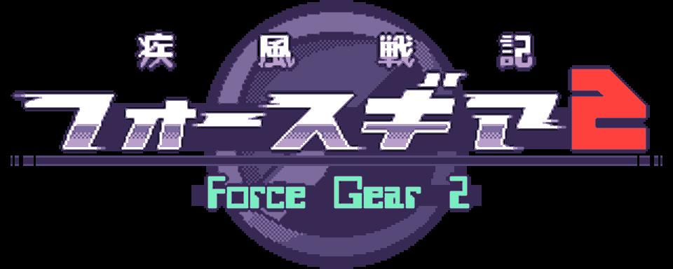 疾風戦記フォースギア2(Shippu Senki ForceGear 2)
