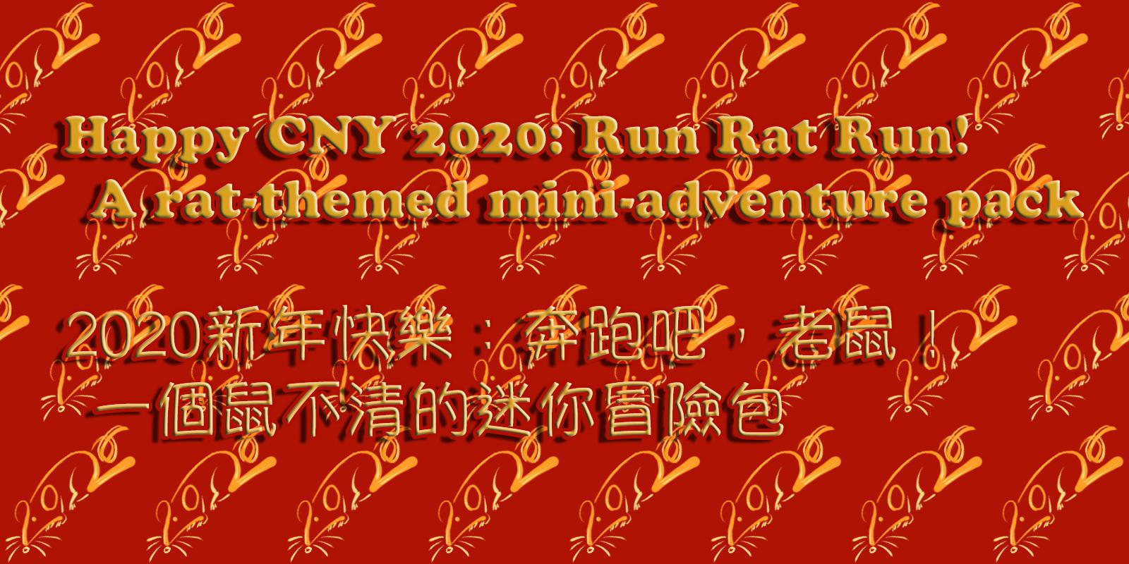 Run Rat Run! 奔跑吧,老鼠!