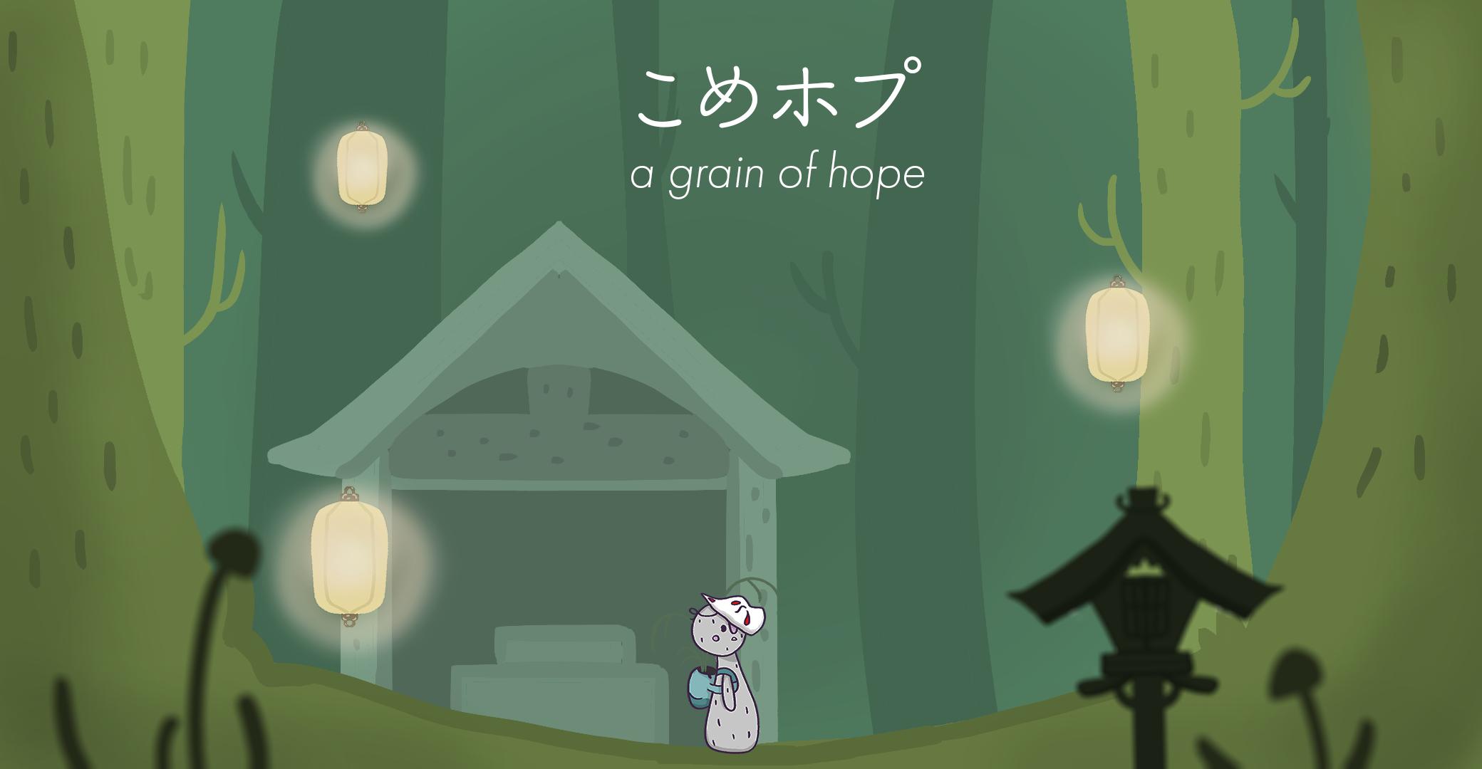 こめホプ - A Grain of Hope