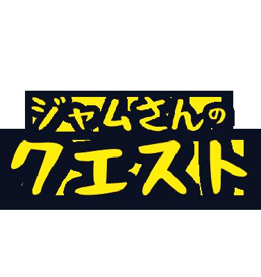 Jamu-san no Kuesuto