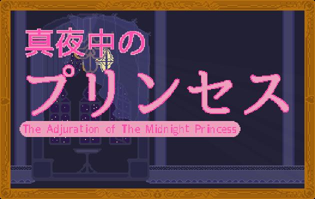 (真夜中のプリンセス) The Adjuration of the Midnight Princess