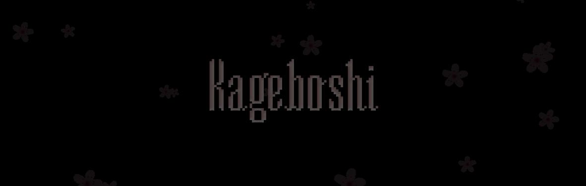 Kageboshi