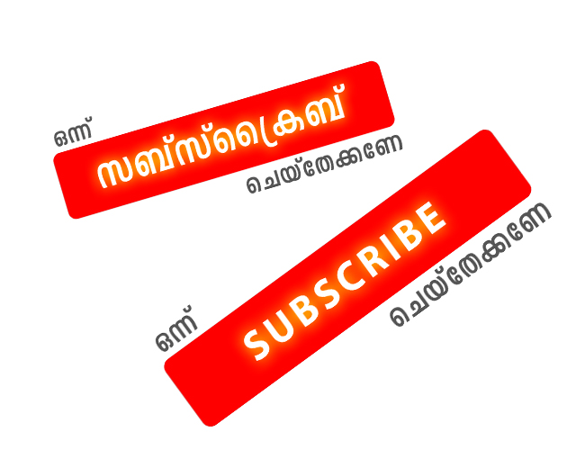 Subscribe Now!!! Malayalam