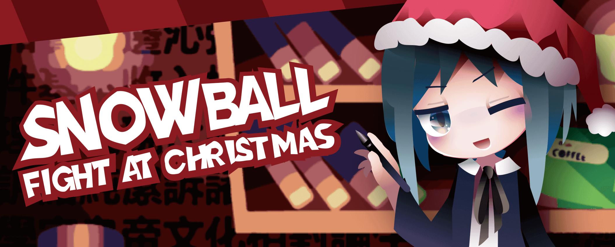 聖誕節來打雪仗吧 Snowball Fight At Christmas