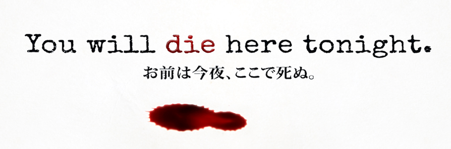 You will die here tonight.