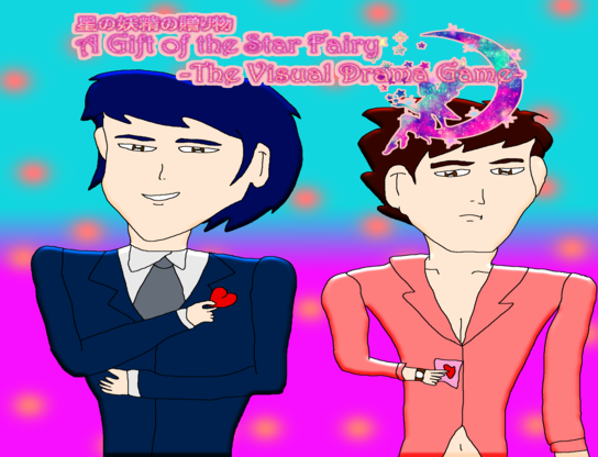 A Gift of the Star Fairy -The Visual Drama Game-