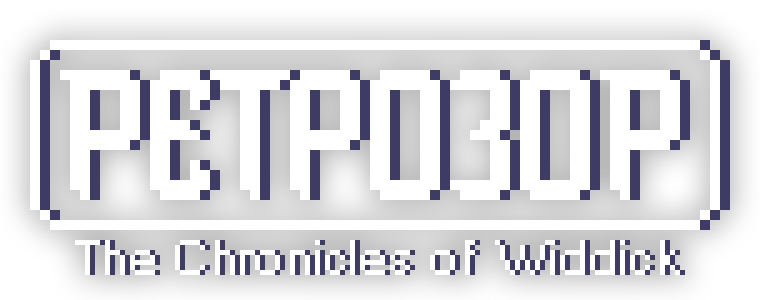 Retrozor: The Chronicles of Widdick
