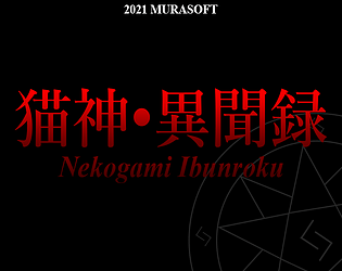 Nekogami Ibunroku (dcjam2021 ver.)