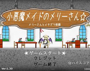 小悪魔メイドのメリーさん☆ ver1.30