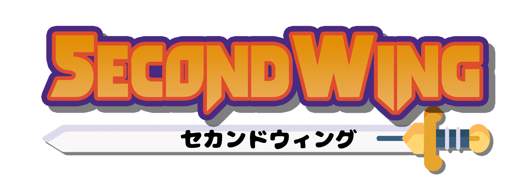 Second Wing: セカンドウィング
