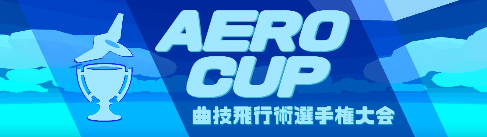 Aero Cup