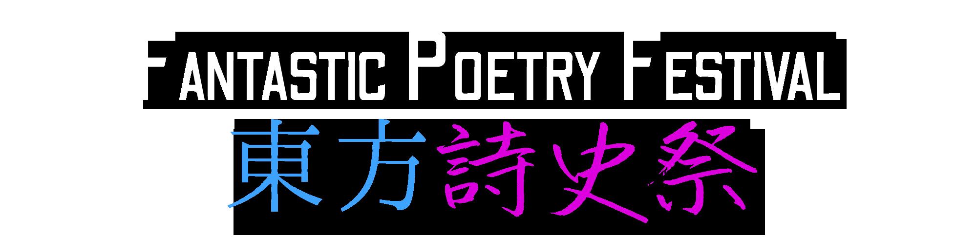 Fantastic Poetry Festival