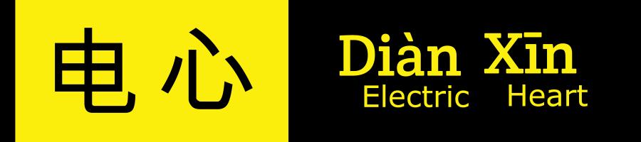 Diàn Xīn (电心) Electric Heart