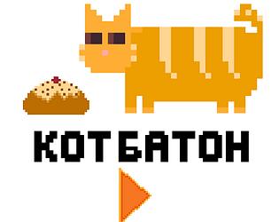 Кот Батон