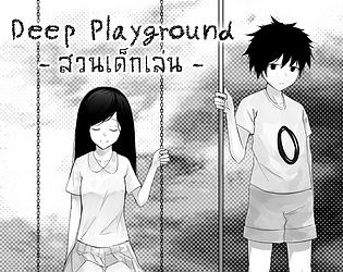Deep Playground (สวนเด็กเล่น)
