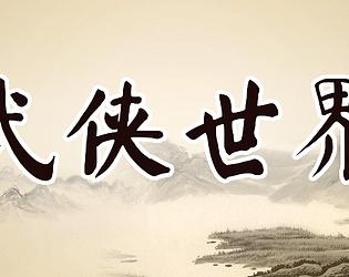 Wuxia World