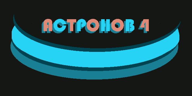 ACTPOHOB 4