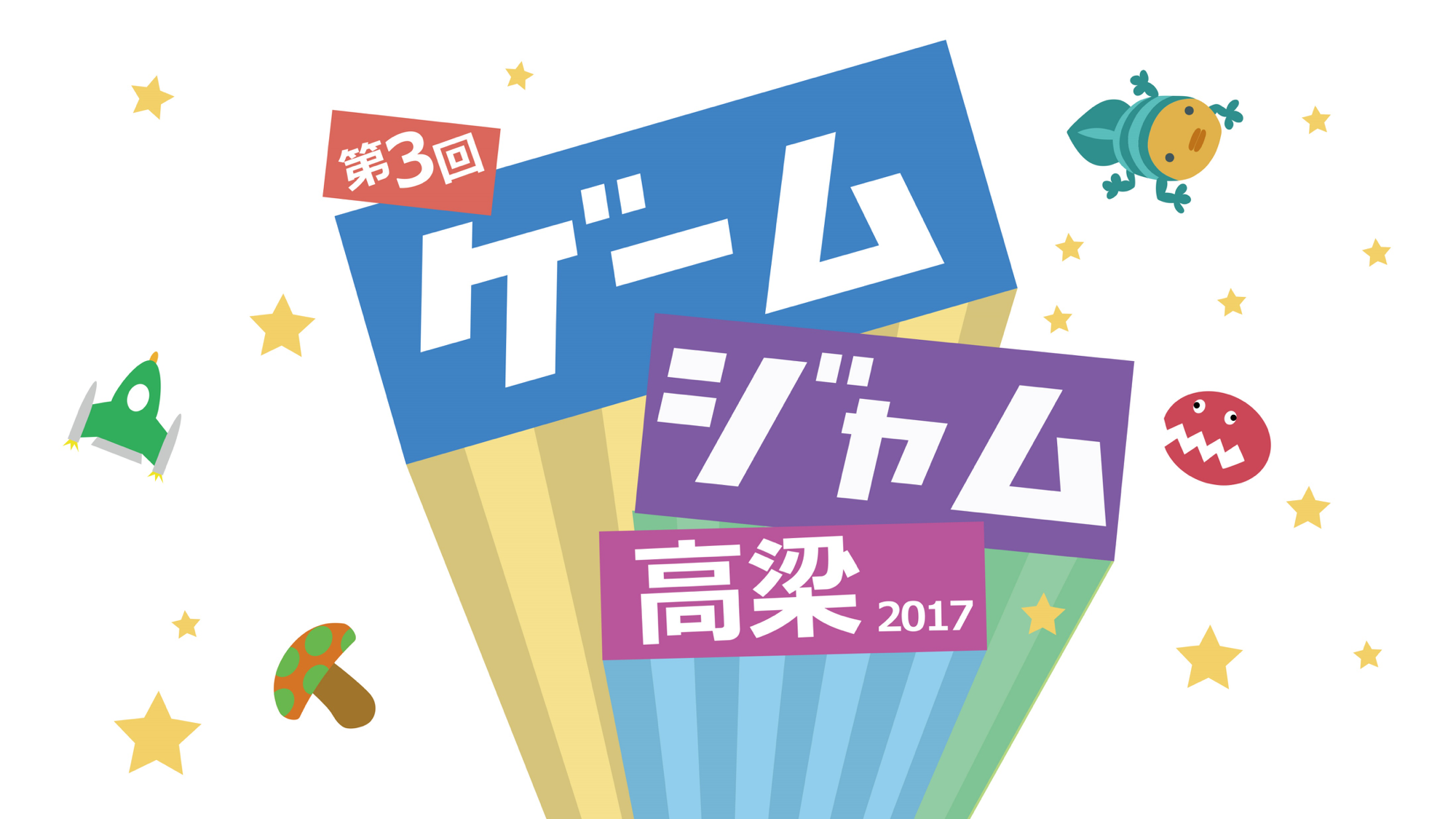 Game Jam Takahashi 2017